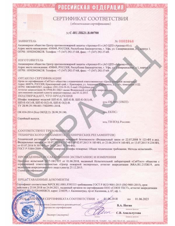 Шкафы сертификат